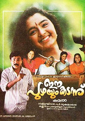 Ee Puzhayum Kadannu (1996)