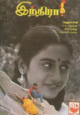Indira (1995)