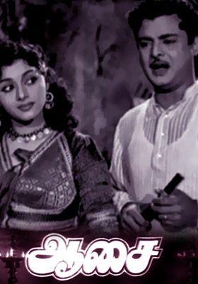 Aasai (1956)