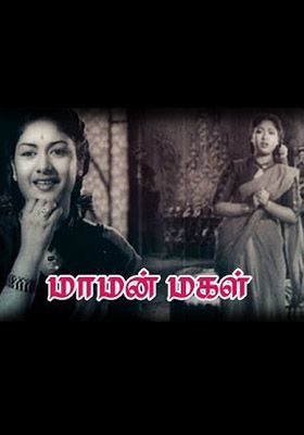 Maaman Magal (1955)