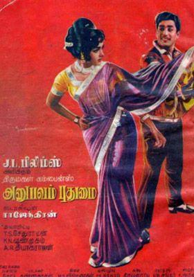 Anubavam Pudhumai (1967)