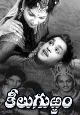 Keelugurram (1949)