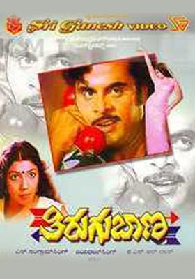 Thirugubana (1992)
