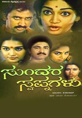 Sundara Swapnagalu (1986)