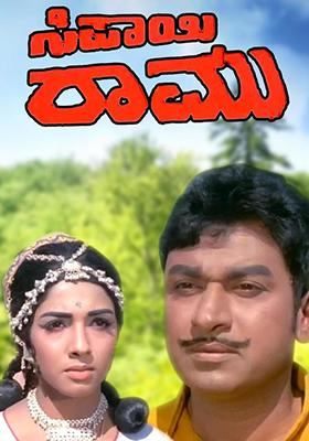 Sipayi Ramu (1972)