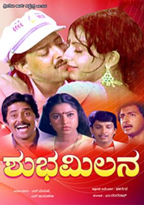 Shubha Milana (1987)