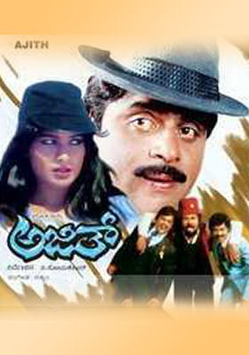 Ajith (1982)