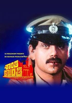 Shanti Kranti (1991)