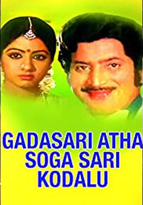 Gadasari Atta Sogasari Kodalu (1981)