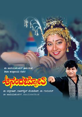 Ananda Jyothi (1993)