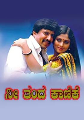 Nethanthe Kanike (1985)