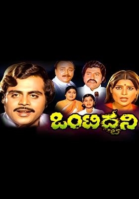 Onti Dhwani (1984)