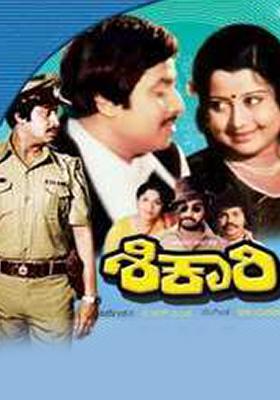 Shikari (1981)