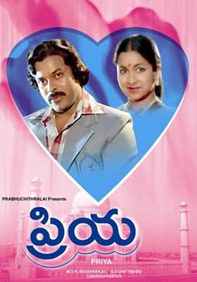 Priya (1981)